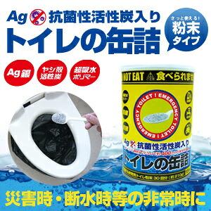 トイレの缶詰 BR-330AGH