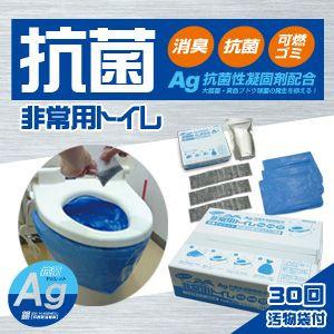 抗菌非常用トイレ30回汚物袋付