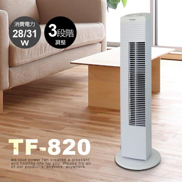 タワー型扇風機 TF-820W