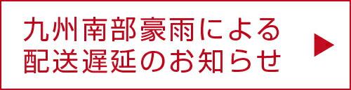 九州南部豪雨による配送遅延のお知らせ