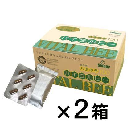 バイタルビー 2箱