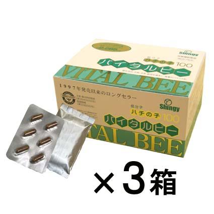 バイタルビー 3箱