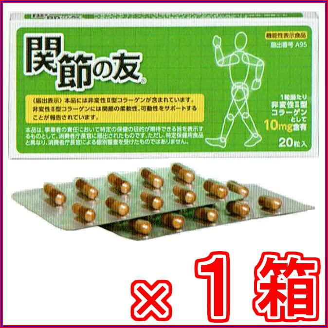 非変性II型コラーゲン 21%割引 3,980円 (税込)