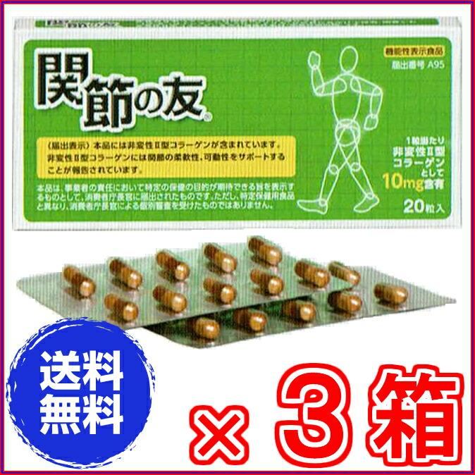 非変性II型コラーゲン3箱セット 21.3%割引 11,900円 (税込)