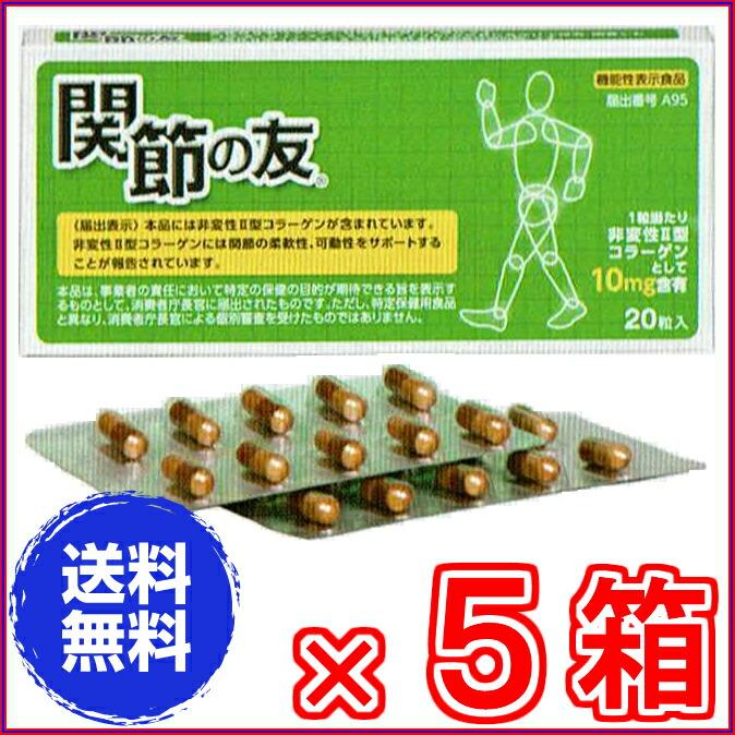 非変性II型コラーゲン5箱セット 22%割引 19,650円 (税込)