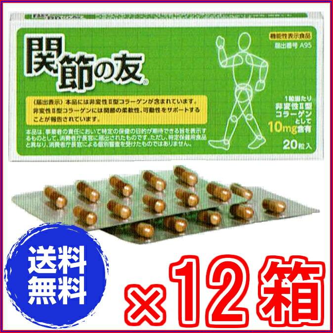 非変性II型コラーゲン12箱セット 25%割引 45,360円 (税込)