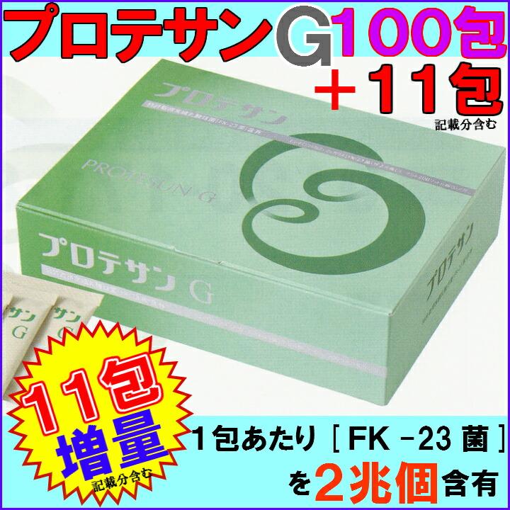 プロテサンG 100包