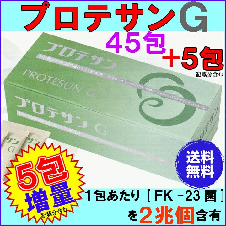 プロテサンG 45包