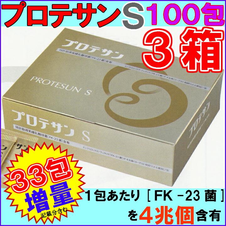 プロテサンS 100包