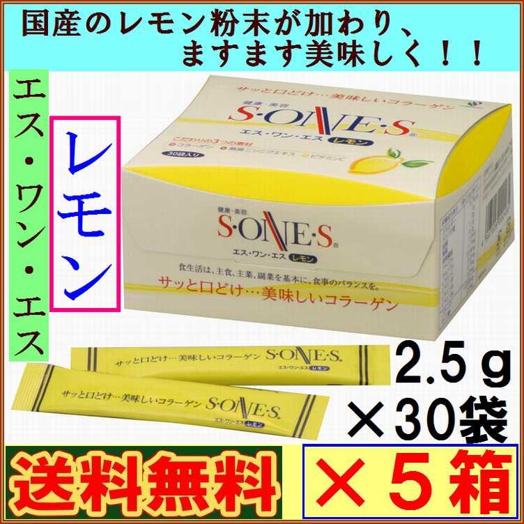エス・ワン・エス レモン 30包