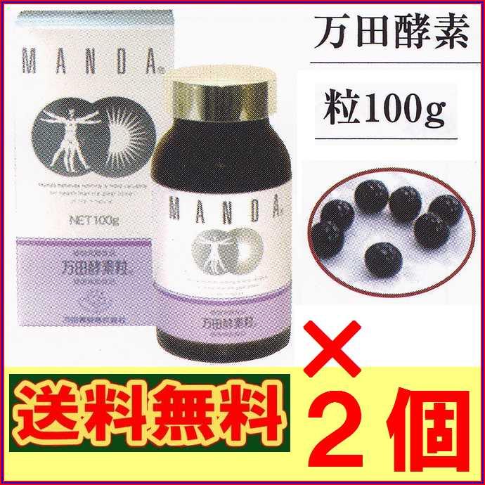 万田酵素 粒100g