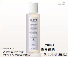 スノーヴァ ローションプラツェンタール(化粧水)