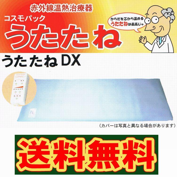 コスモパック うたたねDX