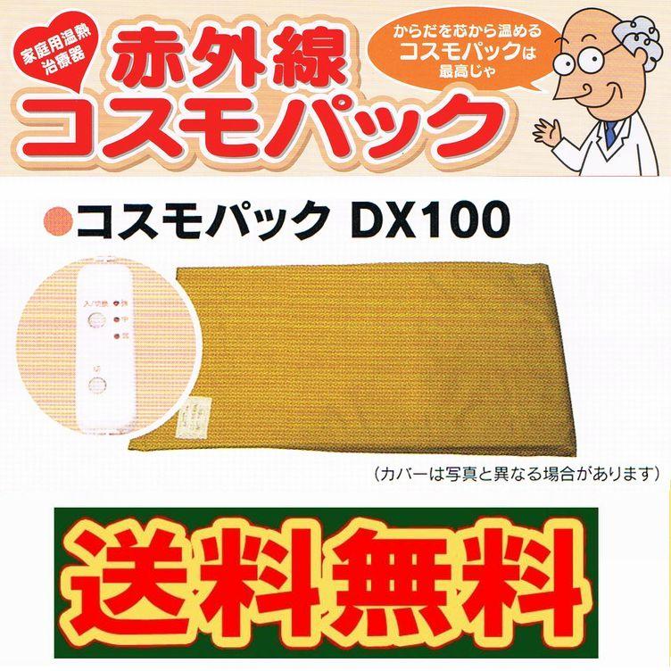 コスモパック DX100