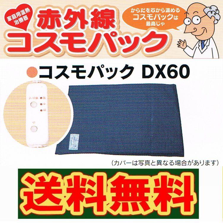 コスモパック DX60