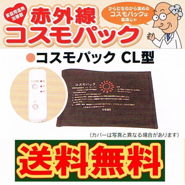 コスモパック CL型