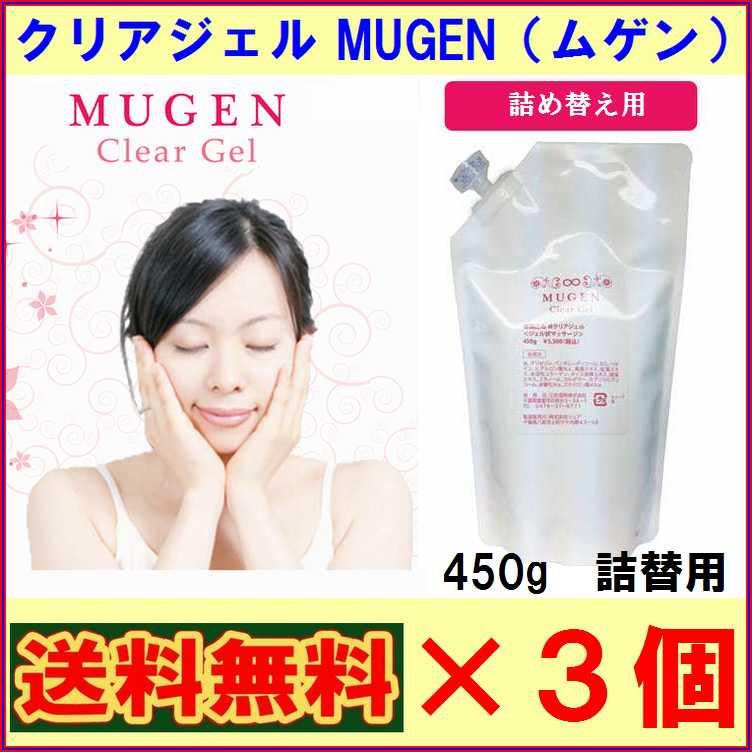 クリアジェル MUGEN(ムゲン) 450g詰替用