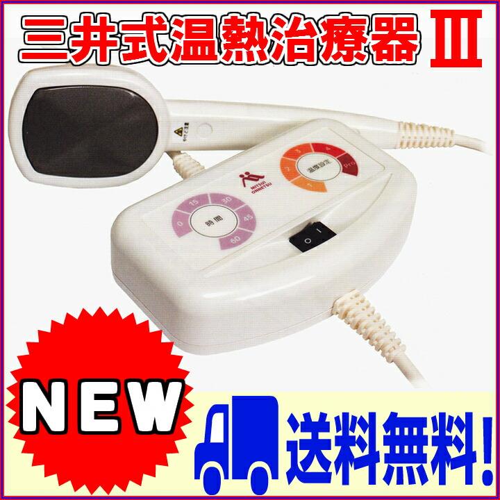 三井式温熱治療器III