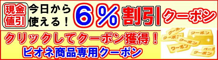 6%OFFクーポン