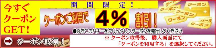 4%OFFクーポン