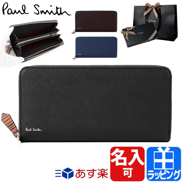 ポールスミス 名入れ長財布