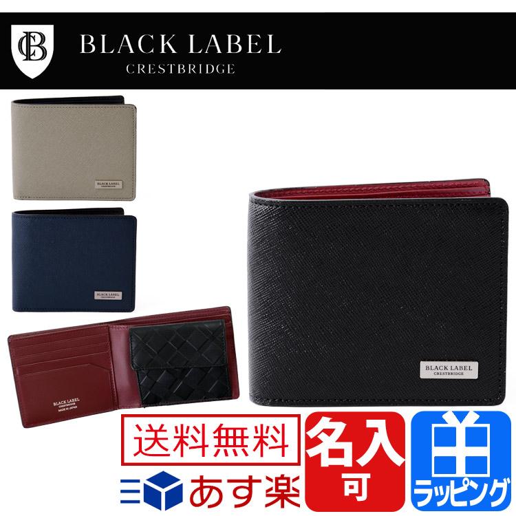 98baed684190 BLACK LABEL CRESTBRIDGE ブラックレーベル クレストブリッジ カラーエンボスクレストブリッジチェックコインタイプ