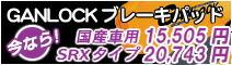 GANLOCKキャンペーン