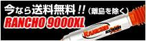 RANCHO 9000XL送料無料
