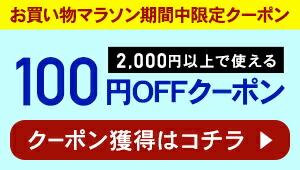 2,000円以上で100円OFFクーポン