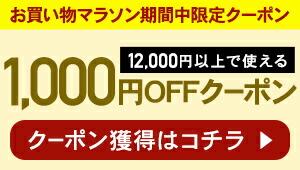 12,000円以上で1,000円OFFクーポン