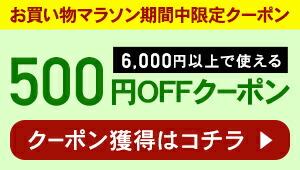 6,000円以上で500円OFFクーポン