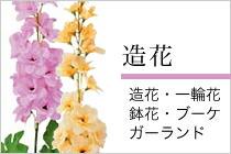 花・フラワーアイテム