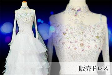 販売ドレス