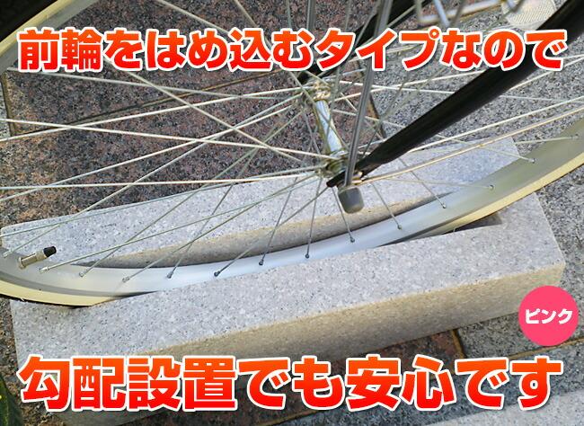 前輪はめ込み自転車止め