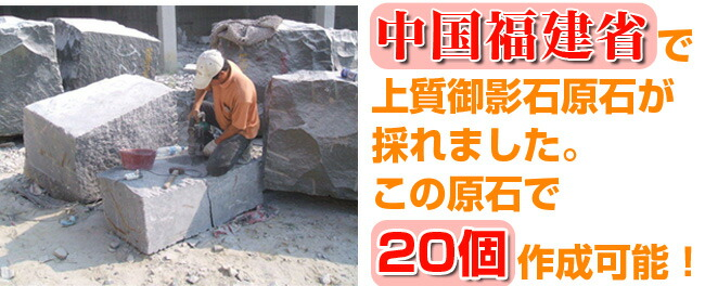 中国福建省にて高級御影石原石が採れました。この原石より20個まで作成可能!
