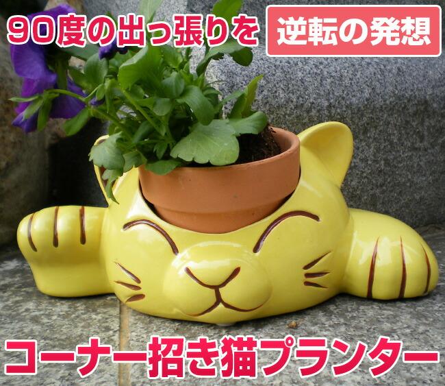 招き猫プランター陶磁器