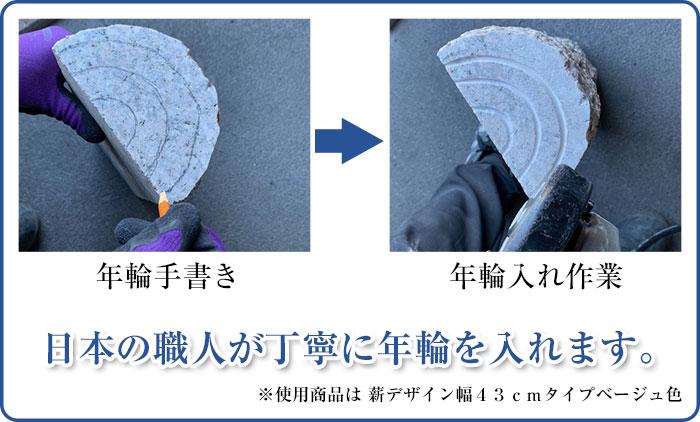 日本の職人が丁寧に年輪を入れます。