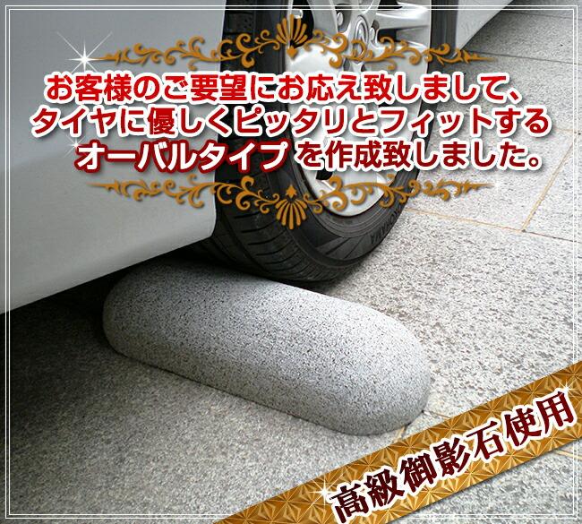 客様のご要望にお応え致しまして、タイヤに優しくピッタリとフィットするのオバールタイプを作成致しました。高級御影石使用。