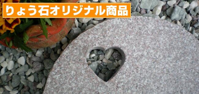 ハート穴あけ飛び石
