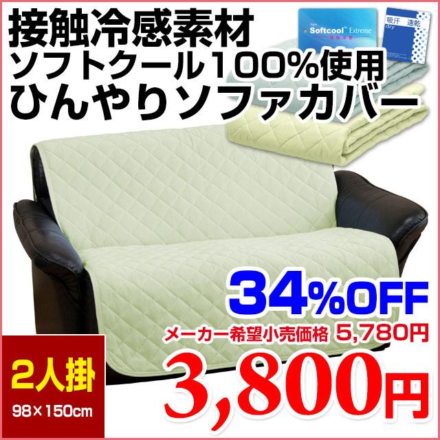 接触冷感素材ソフトクール100%使用 ひんやりソファーカバー【2人掛】