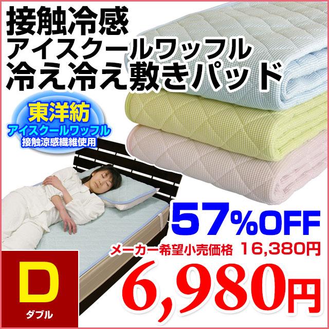 接触冷感 アイスクールワッフル 冷え冷え敷きパッド【ダブル】