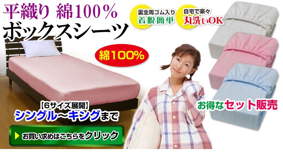 平織りボックス セット販売