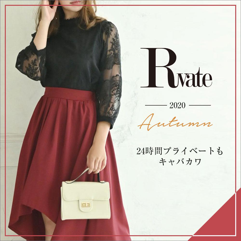 rvate ブランド