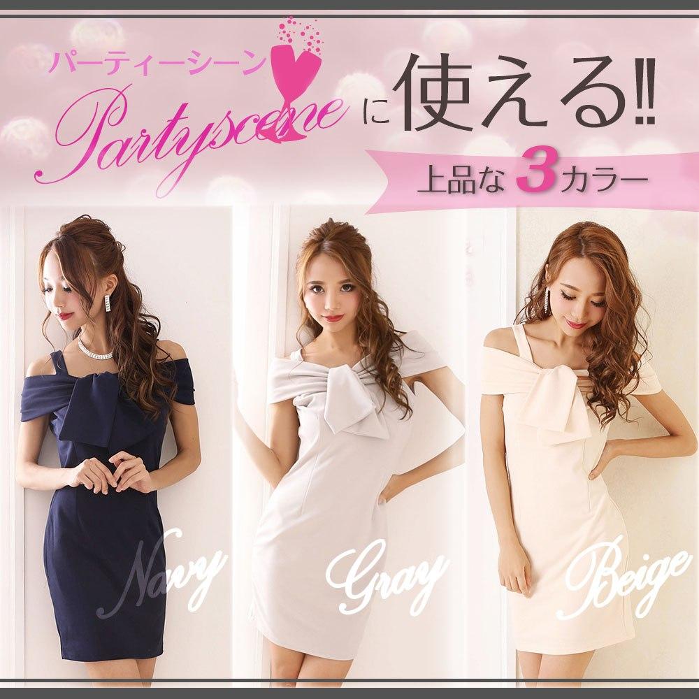7d67693444018 シンプルな単色ドレスも胸元のリボン風モチーフはねじれデザインがimpact大のキャバクラドレス♪ ☆デコルテラインをすっきり魅せてくれるオフショルドレス は気になる ...