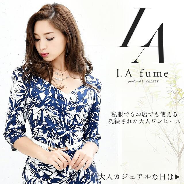 LAfume ブランド