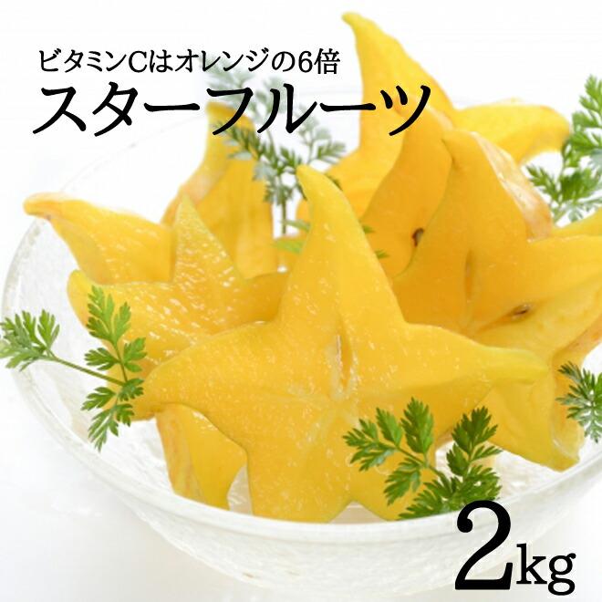 沖縄県産スターフルーツ