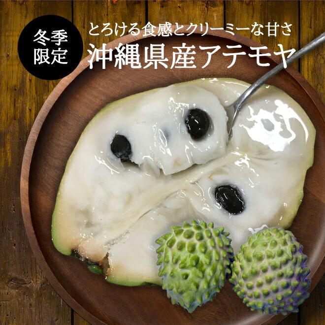 沖縄県産アテモヤ
