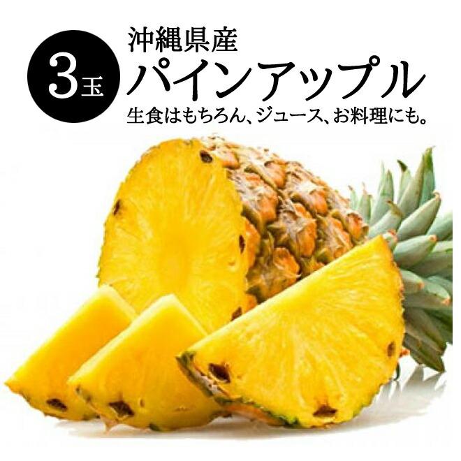 沖縄県産パインアップル