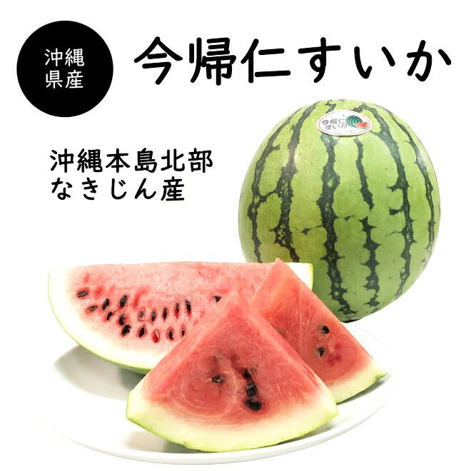 沖縄県産スイカ