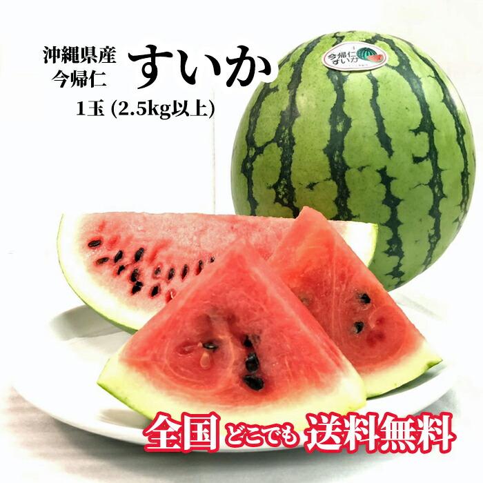 沖縄県産すいか